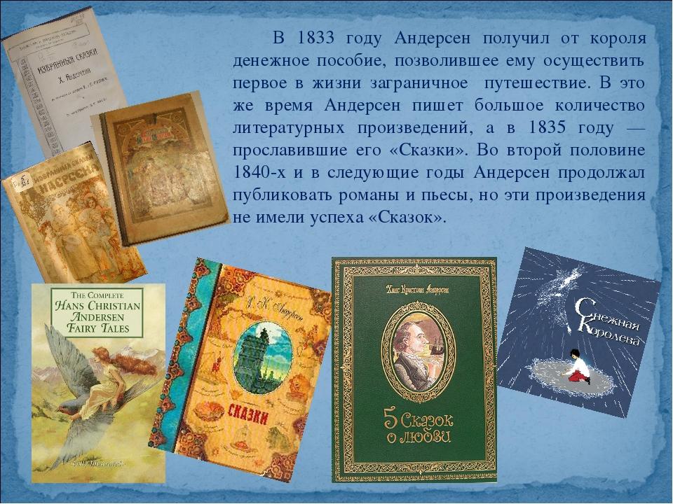 В 1833 году Андерсен получил от короля денежное пособие, позволившее ему осу...