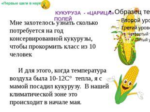 Мне захотелось узнать сколько потребуется на год консервированной кукурузы,