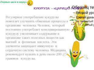 Регулярное употребление кукурузы помогает улучшить обменные процессы в орган