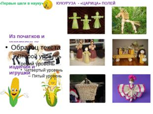 Из початков и кукурузных рубашек – талаша – делают различные изделия и игруш