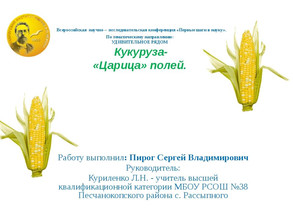 Всероссийская научно – исследовательская конференция «Первые шаги в науку»....