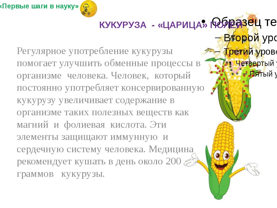 Регулярное употребление кукурузы помогает улучшить обменные процессы в орган...