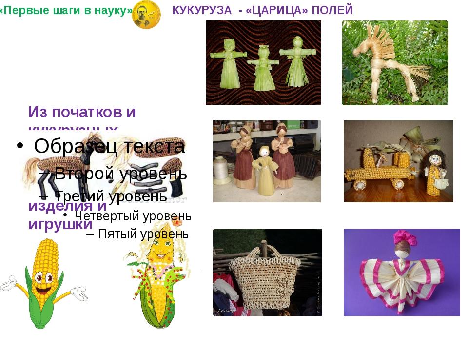 Из початков и кукурузных рубашек – талаша – делают различные изделия и игруш...