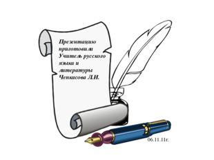 Презентацию приготовила Учитель русского языка и литературы Чепкасова Л.И. 0