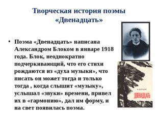 Творческая история поэмы «Двенадцать» Поэма «Двенадцать» написана Александром