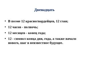 Двенадцать В поэме 12 красногвардейцев, 12 глав; 12 часов - полночь; 12 месяц