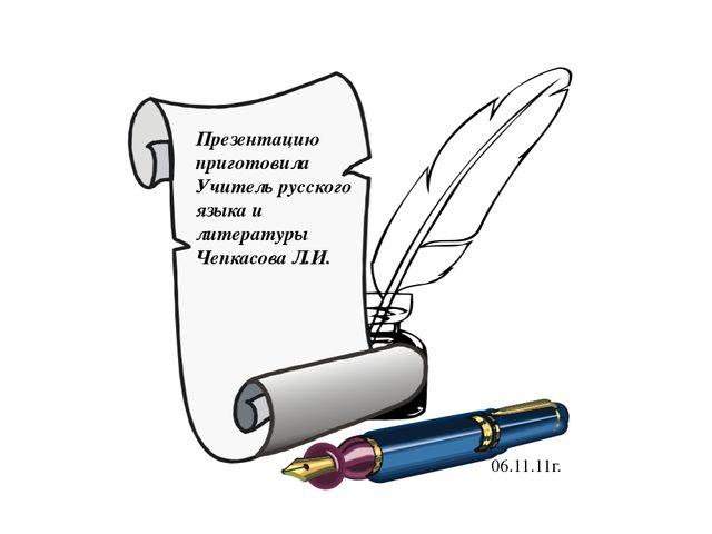 Презентацию приготовила Учитель русского языка и литературы Чепкасова Л.И. 0...
