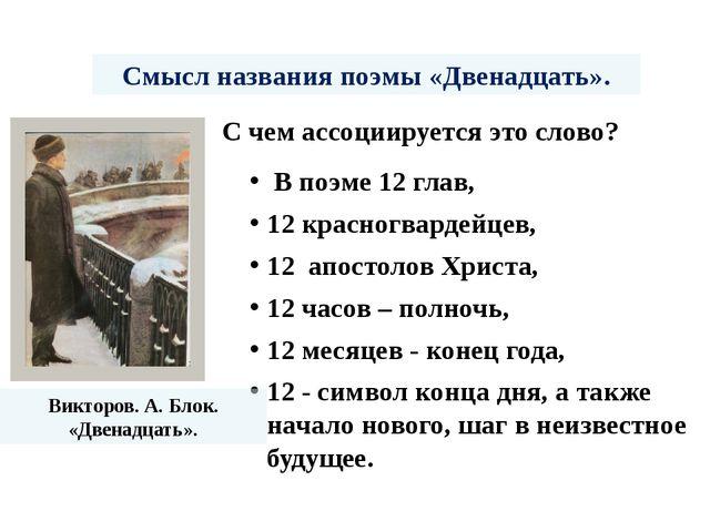 В поэме 12 глав, 12 красногвардейцев, 12 апостолов Христа, 12 часов – полноч...
