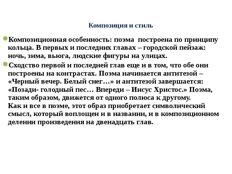 Композиция и стиль Композиционная особенность: поэма построена по принцип...