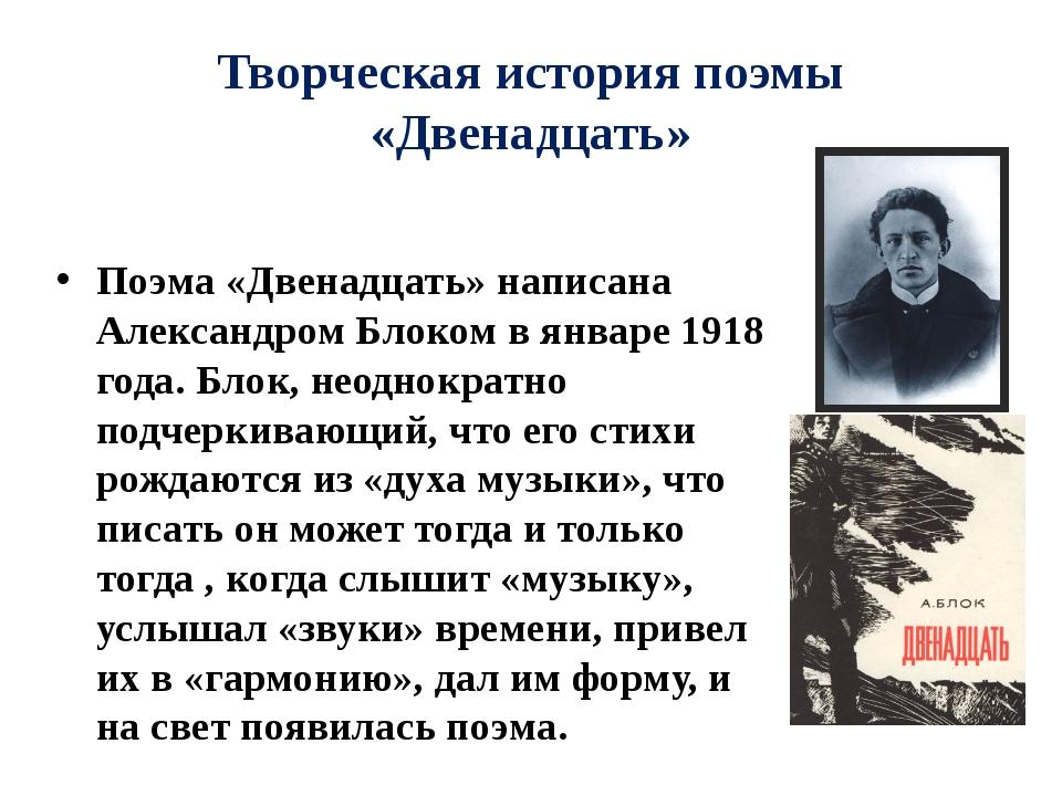 Творческая история поэмы «Двенадцать» Поэма «Двенадцать» написана Александром...