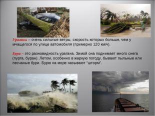 Ураганы– очень сильные ветры, скорость которых больше, чем у мчащегося по ул
