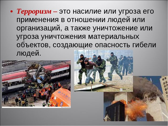 Терроризм –это насилие или угроза его применения в отношении людей или орган...