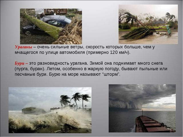 Ураганы– очень сильные ветры, скорость которых больше, чем у мчащегося по ул...