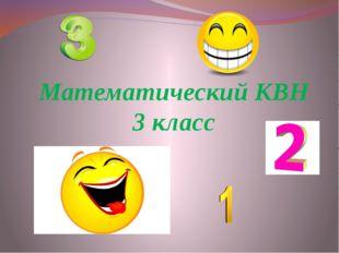 Математический КВН 3 класс