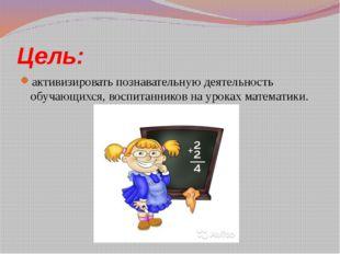 Цель: активизировать познавательную деятельность обучающихся, воспитанников н