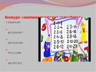 Конкурс «математическая эстафета» 5*6 8*5 6*6 42:6 28:4 56:7 54:9 32:8 24:8