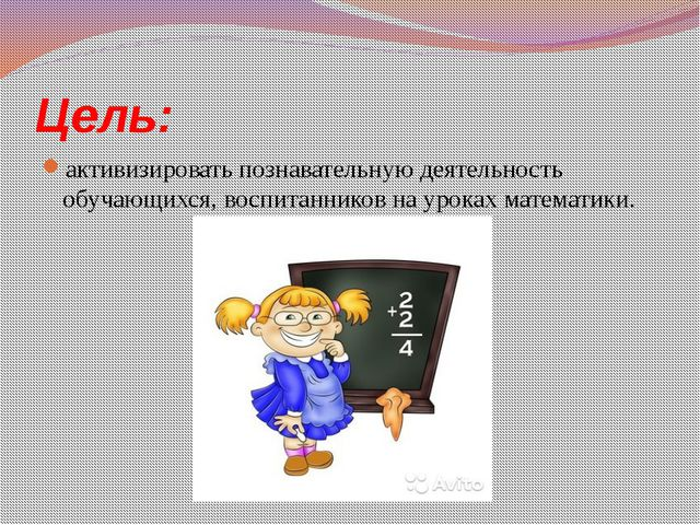 Цель: активизировать познавательную деятельность обучающихся, воспитанников н...