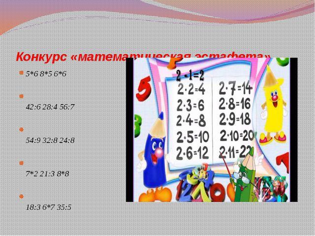 Конкурс «математическая эстафета» 5*6 8*5 6*6 42:6 28:4 56:7 54:9 32:8 24:8...