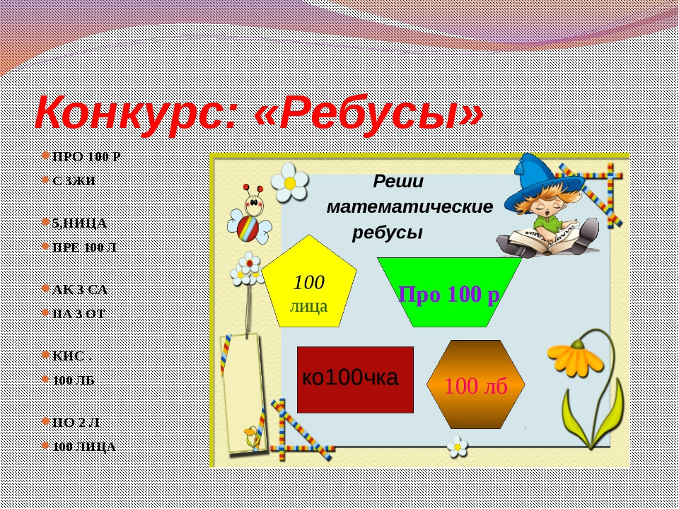 Конкурс: «Ребусы» ПРО 100 Р С 3ЖИ 5,НИЦА ПРЕ 100 Л АК 3 СА ПА 3 ОТ КИС . 100...