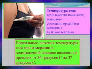 Температура тела— комплексный показатель теплового состоянияорганизма живот