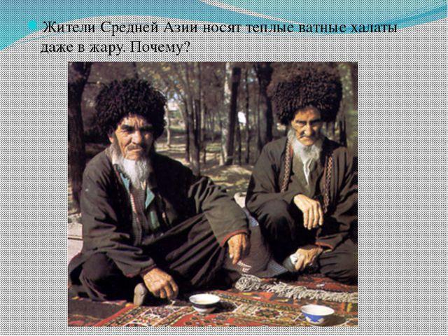 Жители Средней Азии носят теплые ватные халаты даже в жару. Почему?