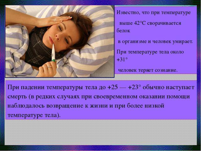 Известно, что при температуре выше 42°С сворачивается белок в организме и че...