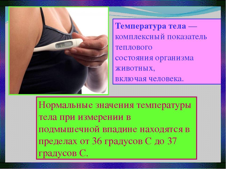 Температура тела— комплексный показатель теплового состоянияорганизма живот...