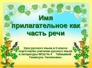 Имя прилагательное как часть речи Урок русского языка в 5 классе подготовлен