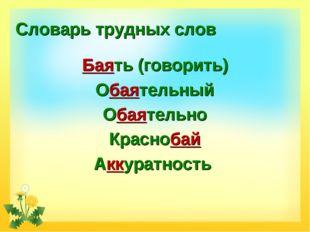 Словарь трудных слов Баять (говорить) Обаятельный Обаятельно Краснобай Аккура