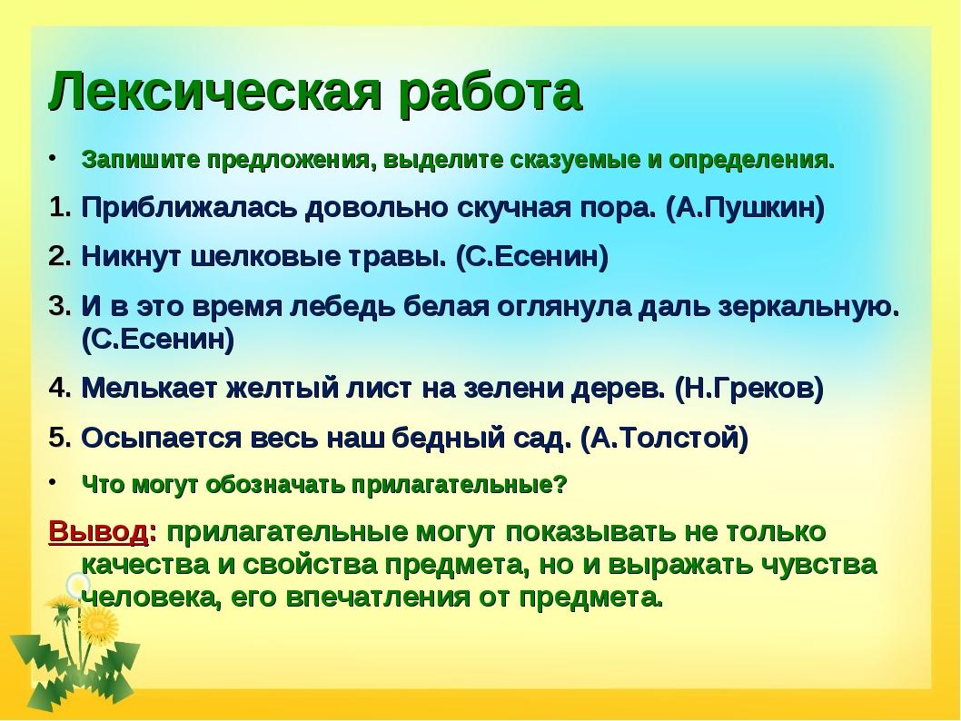 Лексическая работа Запишите предложения, выделите сказуемые и определения. Пр...