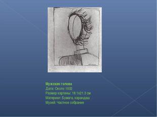 Мужская голова Дата: Около 1932 Размер картины: 18.1x21.3 см Материал: Бумага