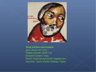 Этюд портрета крестьянина Дата: Около 1911-1912 Размер картины: 32x26.7 см Ма