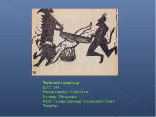 Черти пилят грешницу Дата: 1914 Размер картины: 18.3x13.4 см Материал: Литогр