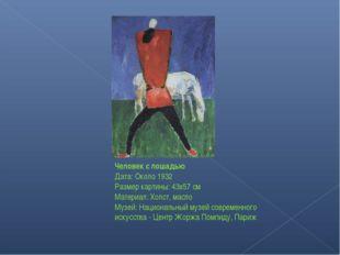 Человек с лошадью Дата: Около 1932 Размер картины: 43x57 см Материал: Холст,