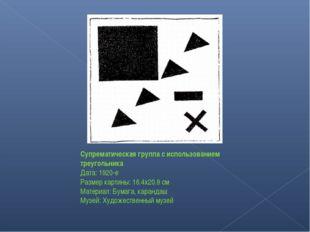 Супрематическая группа с использованием треугольника Дата: 1920-е Размер карт