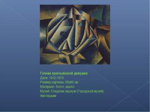 Голова крестьянской девушки Дата: 1912-1913 Размер картины: 95x80 см Материал
