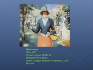 Цветочница Дата: 1930 Размер картины: 100x80 см Материал: Холст, масло Музей: