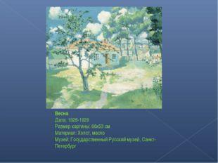 Весна Дата: 1928-1929 Размер картины: 66x53 см Материал: Холст, масло Музей: