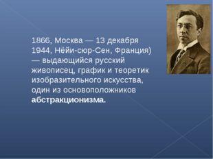 Васи́лий Васи́льевич Канди́нский (4 (16) декабря 1866, Москва — 13 декабря 19
