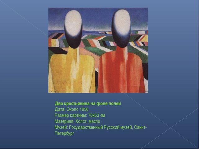 Два крестьянина на фоне полей Дата: Около 1930 Размер картины: 70x53 см Мате...