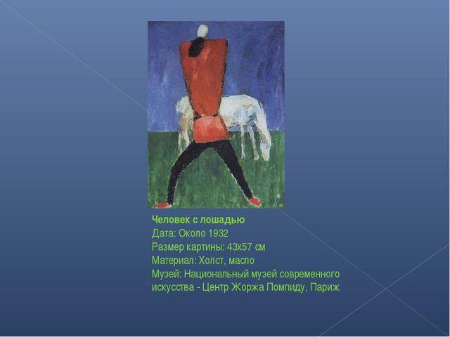 Человек с лошадью Дата: Около 1932 Размер картины: 43x57 см Материал: Холст,...