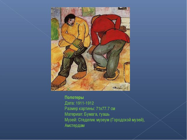 Полотеры Дата: 1911-1912 Размер картины: 71x77.7 см Материал: Бумага, гуашь М...