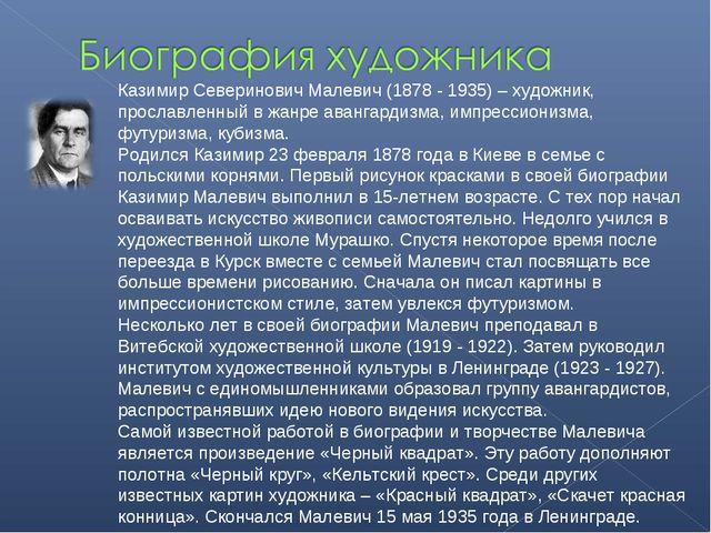 Казимир Северинович Малевич (1878 - 1935) – художник, прославленный в жанре а...
