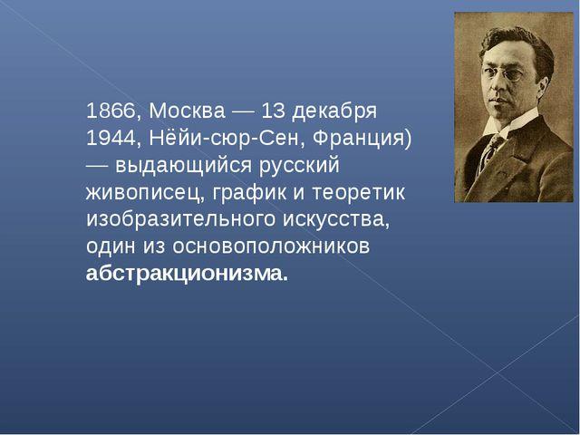 Васи́лий Васи́льевич Канди́нский (4 (16) декабря 1866, Москва — 13 декабря 19...