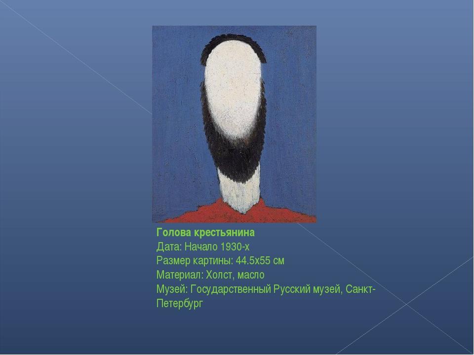 Голова крестьянина Дата: Начало 1930-х Размер картины: 44.5x55 см Материал: Х...