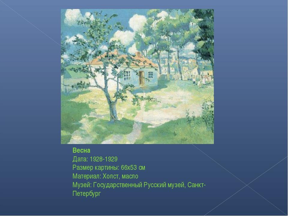 Весна Дата: 1928-1929 Размер картины: 66x53 см Материал: Холст, масло Музей:...