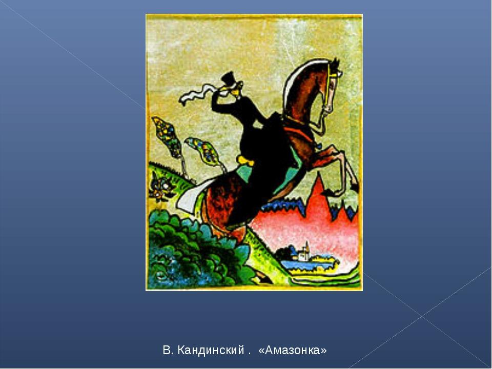 В. Кандинский . «Амазонка»