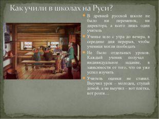 В древней русской школе не было ни переменок, ни директора, а всего лишь оди