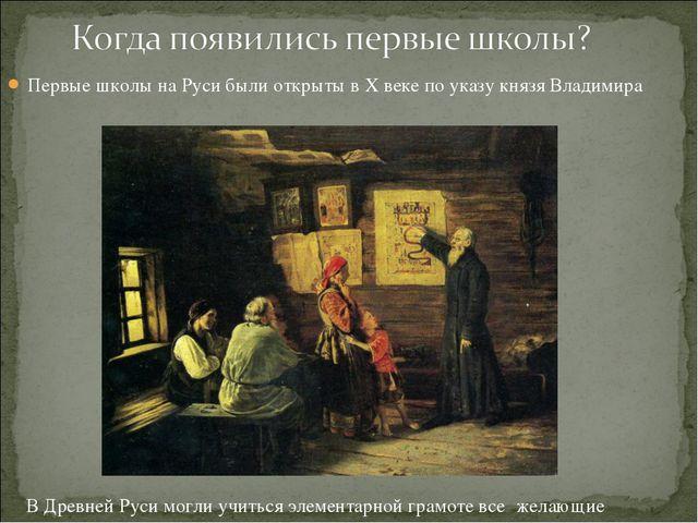 Первые школы на Руси были открыты в X веке по указу князя Владимира В Древней...