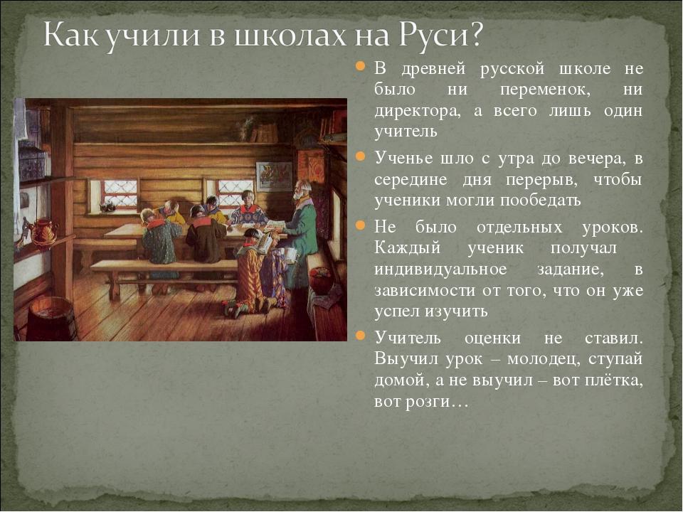 В древней русской школе не было ни переменок, ни директора, а всего лишь оди...